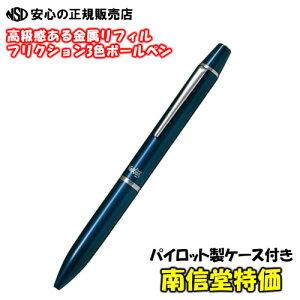 ≪ パイロット(PILOT) ≫ フリクションボール3 ビズ 高級タイプ フリクション LFBT-5SEF-DL 本体カラー:ダークブルー 回転3色(黒・赤・青) 0.5mm 消せるボールペン ※専用ケース付!