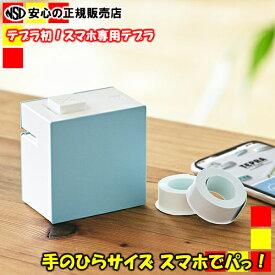 【キャッシュレス5%還元】KINGJIM(キングジム)TEPRA テプラLite LR30 スマートフォン専用モデル カラー:ブルー
