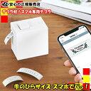【キャッシュレス5%還元】KINGJIM(キングジム)TEPRA テプラLite LR30 スマートフォン専用モデル カラー:ホワイト