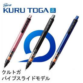 【キャッシュレス5%還元】《お買い得》三菱鉛筆 uni シャープペン クルトガ(KURU TOGA) M5-452 1P パイプスライドモデル 0.5mm 各色(ブラック・ブルー・ピンク)