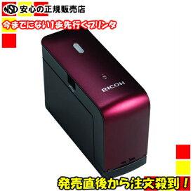 【即納】≪RICOH(リコー)≫ ハンディー プリンター (HandyPrinter) モノクロ 515911 本体カラー:レッド