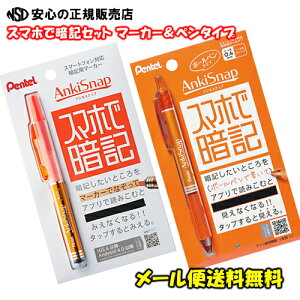 《ぺんてる》 アンキスナップセット(AnkiSnap:暗記スナップ) マーカータイプ&ボールペンタイプ 各1本(計2本) SMS1-F・SMS4-F