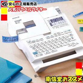 【ACアダプタ付♪】KINGJIM(キングジム)TEPRA PRO テプラPRO本体 SR-R680 電源は電池でもACアダプタでもどちらでもOK!