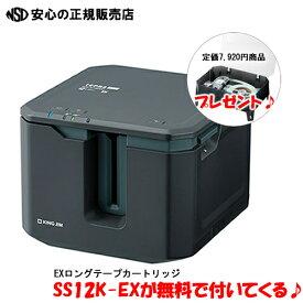 【定価7,920円EXロングテープカートリッジを無料プレゼント♪】キングジム 「テプラ」PRO SR-R7900P PC&スマホ専用 ラベルプリンター