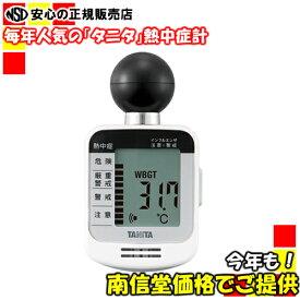 最新機種を最安値&送料無料で♪《タニタ》 黒球式熱中症指数計 熱中アラーム TC-300 (TC300) (TT-562-GD後継)4904785630048