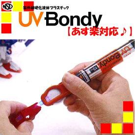 あす楽対応♪《人気の液体プラスチック接着剤♪》UV Bondy(ユーブイ ボンディ) カートリッジ・UVライト・LEDスタントセット UB-S10 《オリエント・エンタープライズ》