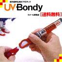 《人気の液体プラスチック接着剤♪》UV Bondy(ユーブイ ボンディ) カートリッジ・UVライト・LEDスタントセット UB-S10…