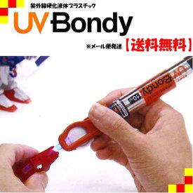 ■安心の日本正規品■《人気の液体プラスチック接着剤♪》UV Bondy(ユーブイ ボンディ) カートリッジ・UVライト・LEDスタントセット UB-S10 《オリエント・エンタープライズ》