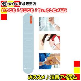 【在庫あり♪メール便対応】wemo(wearable memo) バンドタイプ(青) 身につける・手首につけるメモ リストバンド メモ
