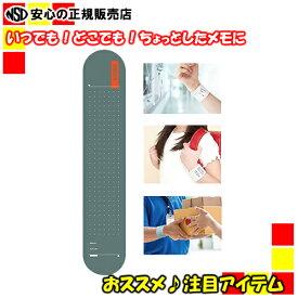 【在庫あり♪送料無料】wemo(wearable memo) バンドタイプ(緑) 身につける・手首につけるメモ リストバンド メモ