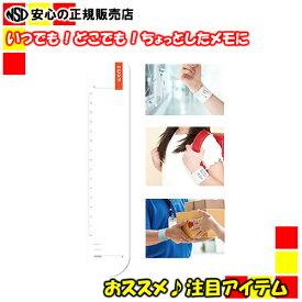 【在庫あり♪メール便対応】wemo(wearable memo) バンドタイプ(白) 身につける・手首につけるメモ リストバンド メモ