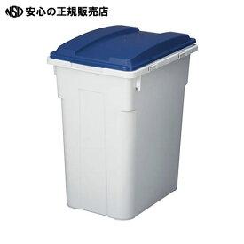 【キャッシュレス5%還元】《新輝合成株式会社》 連結 カラー フタ付 分別 ペール 70L つながる ゴミ箱 ブルー