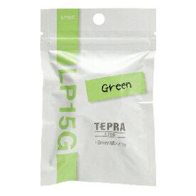 【キャッシュレス5%還元】キングジム ラベルライター「テプラ」Lite LR5 専用テープ LP15G グリーン