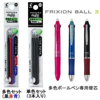 フリクションボール多色タイプ専用 0.5mm替芯 混色セット 【黒赤青 各1本】