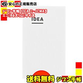 《送料無料♪★》コクヨ ジブン手帳2020 アイデア(IDEA・2冊パック) mini(B6スリム)サイズ ニ-JCMA3N