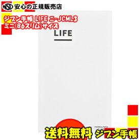 《送料無料♪好評販売中★》コクヨ ジブン手帳2020 ライフ(LIFE) mini(B6スリム)サイズ ニ-JCML3