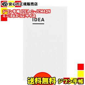 《送料無料♪好評販売中★》コクヨ ジブン手帳2021 アイデア(IDEA・2冊パック) mini(B6スリム)サイズ ニ-JCMA3N
