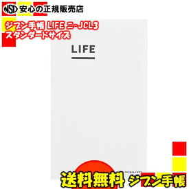 《送料無料♪好評販売中★》コクヨ ジブン手帳2021 ライフ(LIFE) スタンダードサイズ ニ-JCL3