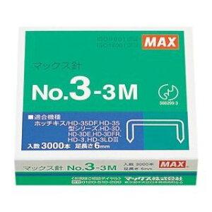 マックス 大型ホッチキス針 NO.3-3M