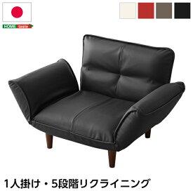 《S》1人掛ソファ(PVCレザー)5段階リクライニング、フロアソファ、カウチソファに 日本製|Rugano-ルガーノ-