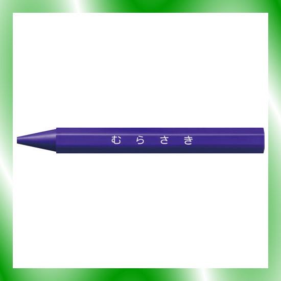【ぺんてる】 パスティック色えんぴつショートむらさき GC7-5T13