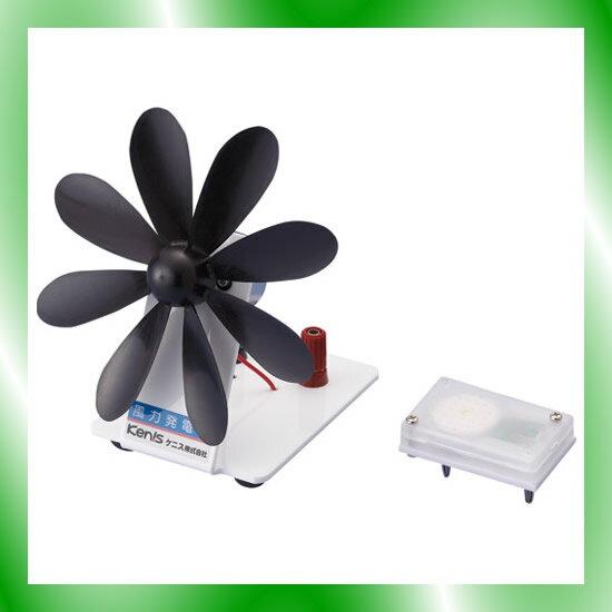 【KKS】 小型風力発電機 WD 1120255