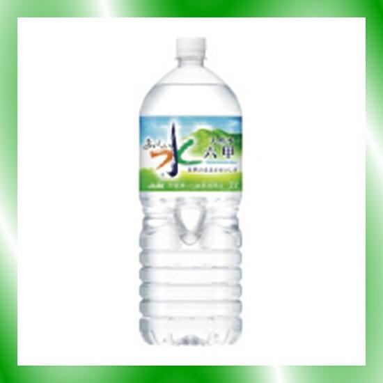 【アサヒ飲料】 六甲のおいしい水PET 2L 6本 2箱 54929