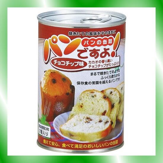【名古屋ライトハウス】 パンの缶詰パンですよチョコチップ24缶入 7042881