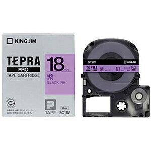 テプラ PRO用テープカートリッジ カラーラベル パステル 紫 SC18V [黒文字 18mm×8m]