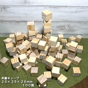 木製キューブ 25×25×25mm 100個|木材 木 天然木 積み木 キューブ ハンドメイド クラフト 端材 工作 木工 サイコロ パイン ボードゲーム 小物 材料 おもちゃ 木育 知育