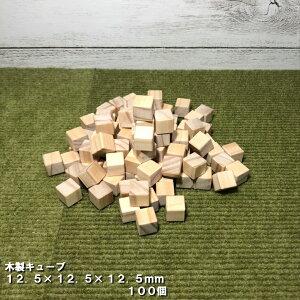 木製キューブ 12.5×12.5×12.5mm 100個|木材 木 天然木 積み木 キューブ ハンドメイド クラフト 端材 工作 木工 サイコロ パイン ボードゲーム 小物 材料 おもちゃ 木育 知育
