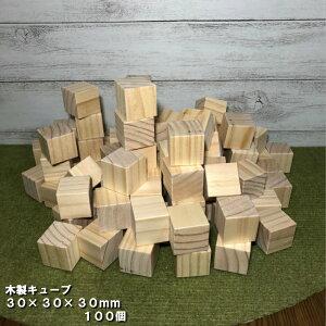 木製キューブ 30×30×30mm 100個|木材 木 天然木 積み木 キューブ ハンドメイド クラフト 端材 工作 木工 サイコロ パイン ボードゲーム 小物 材料 おもちゃ 木育 知育