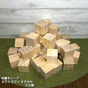 木製キューブ 40×40×40mm 50個|木材 木 天然木 積み木 キューブ ハンドメイド クラフト 端材 工作 木工 サイコロ パイン ボードゲーム 小物 材料 おもちゃ 木育 知育