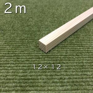 nantomokuzai 【2m 10本】桧角材12×12(mm)《模型製作用》|木材 木 角材 角棒 桧 模型 木製 クラフト ハンドメイド DIY 木工 工作 手作り 日曜大工 自然材料 天然木 無垢 材料 夏休み