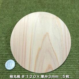 【ヒノキ】桧板丸型 Φ120×3(mm) 5枚|木材 木 天然木 桧 コースター ハンドメイド クラフト モービル 端材 工作 木工 手作り 木の板 板 小物 材料 名札 命名書 プレート 色艶香り