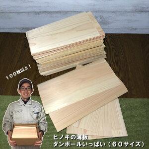 nantomokuzai 桧の薄板(単板)ダンボールいっぱい|木材 木 端材 詰め合わせ 桧 単板 薄板 切れ端 クラフト ハンドメイド DIY 木工 夏休み 工作 手作り 日曜大工 自然材料 天然木 材料