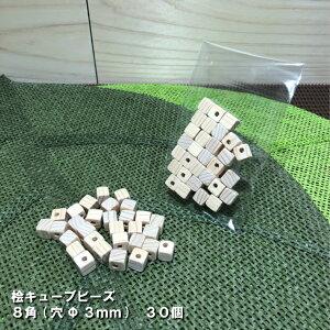桧キューブビーズ 8mm角(穴Φ3mm) 30個|木材 木 天然木 ビーズ キューブ クラフト 手芸 ブレスレット ネックレス 材料 ヒノキ ひのき 桧 檜 四角ビーズ 角丸