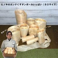 nantomokuzai木材の端材(集成材)ダンボールいっぱい