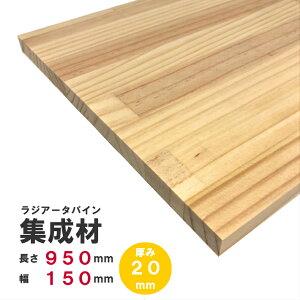 ラジアータパイン集成材 950×150×20mm オーダーカット無料 パイン集成材 パイン材 木 木材 木板 板 平板 棚板 本棚 棚 テーブル カウンター パーツ 材料 木の板 DIY 日曜大工 工作 木工 フリ