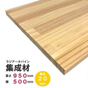 ラジアータパイン集成材 950×500×20mm オーダーカット無料 パイン集成材 パイン材 木 木材 木板 板 平板 棚板 本棚 棚 テーブル カウンター パーツ 材料 木の板 DIY 日曜大工 工作 木工 フリ