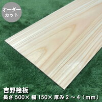 nantomokuzai桧板長さ500×幅150×厚み2〜4mmオーダーカット長さ・幅それぞれ2カット無料|木材木天然木桧はがきハンドメイドクラフト端材工作木工手作り木の板板小物材料名札命名書プレート