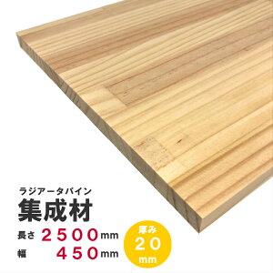ラジアータパイン集成材 2500×450×20mm オーダーカット無料 パイン集成材 パイン材 木 木材 木板 板 平板 棚板 本棚 棚 テーブル カウンター パーツ 材料 木の板 DIY 日曜大工 工作 木工 フリ