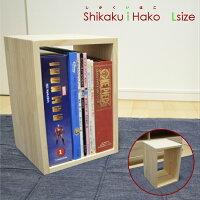 【大きいサイズ】ShikakuiHako(しかくいはこ)Lsize1個|キューブボックスシェルフ木箱インテリア収納本棚キューブミニ収納ボックスブックシェルフA4文庫本文芸書漫画単行本DVDBDCDブルーレイ木製パインおしゃれ自然素材天然木集成材四角箱