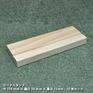 【D50】カードスタンド 巾150mm×奥行50mm×厚み15mm 10本セット|パイン材 ラジアータパイン集成材 木 木製 カードスタンド カレンダースタンド A5