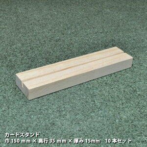 カードスタンド 巾150mm×奥行35mm×厚み15mm 10本セット|パイン材 ラジアータパイン集成材 木 木製 カードスタンド カレンダースタンド