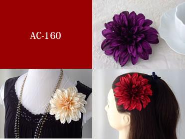 アーティフィシャルフラワー(造花)アクセサリーAC-160