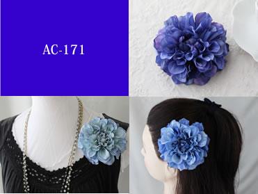 アーティフィシャルフラワー(造花)アクセサリーAC-171
