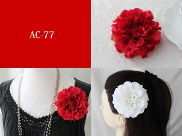 アーティフィシャルフラワー(造花)アクセサリー小AC-77