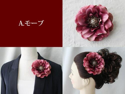 アーティフィシャルフラワー(造花)アクセサリーAC-241