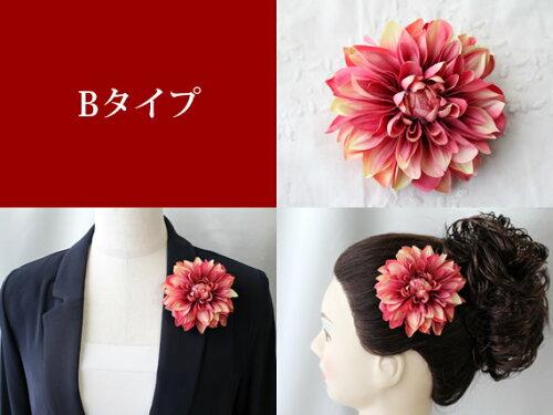 アーティフィシャルフラワー(造花)アクセサリーAC-246